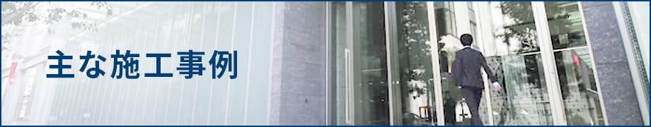 自動ドアの施工事例